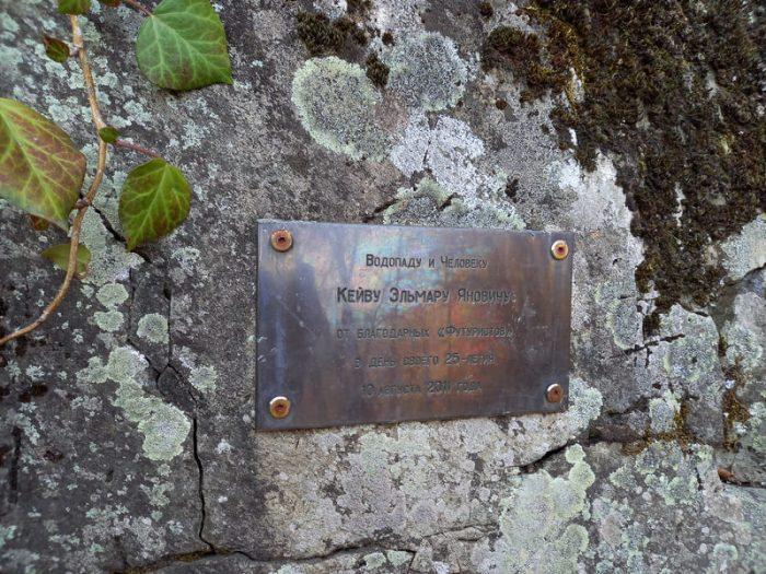 Фото памятной таблички около водопада Кейву