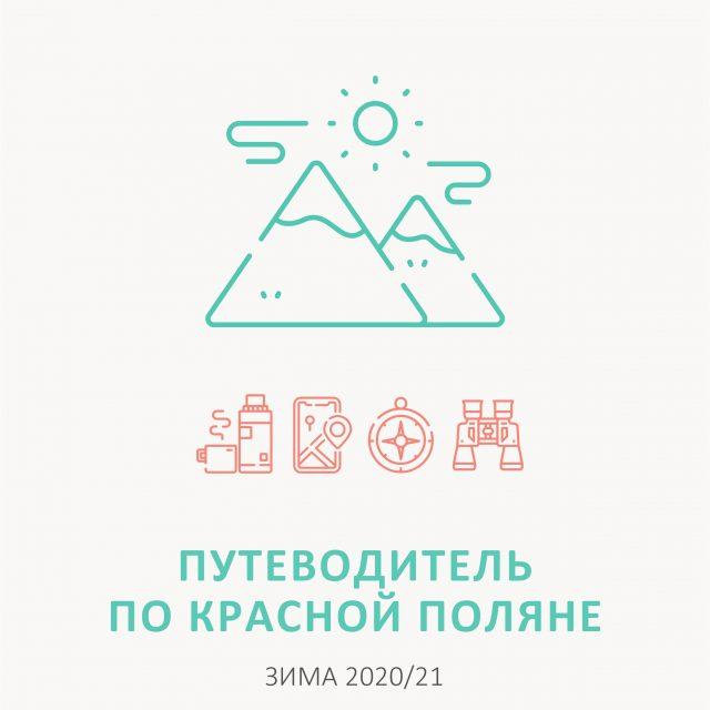 путеводитель красная поляна обложка